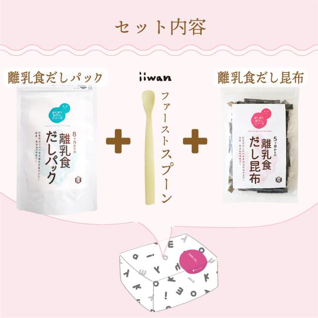 iiwan ぱくぱく コラボギフト