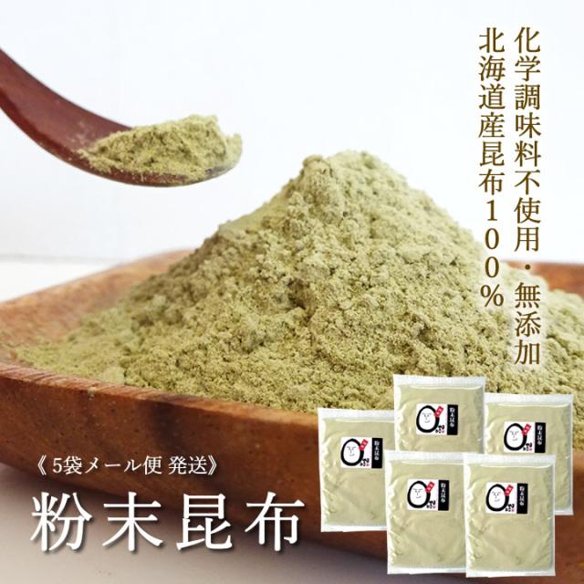 昆布粉 粉末昆布 北海道産