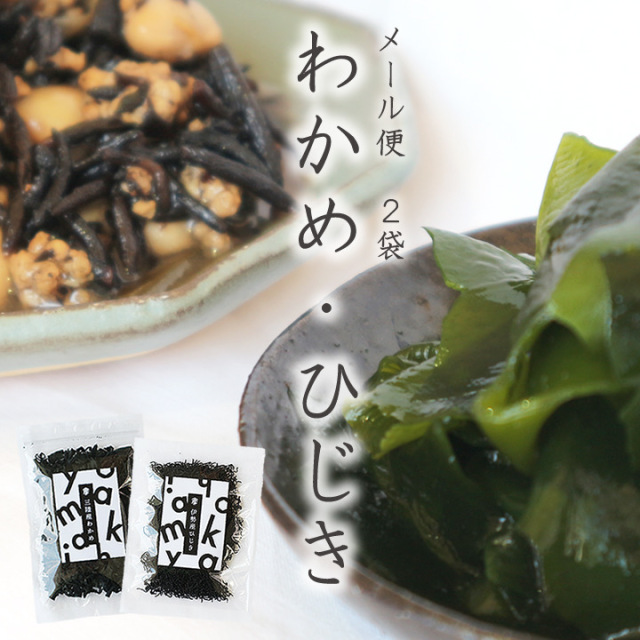伊勢産ひじき 三陸産ワカメ