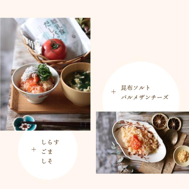 6月 マンスリーセット お得 ぱくぱくおだし  トマト丸ごとごはん アレンジレシピ