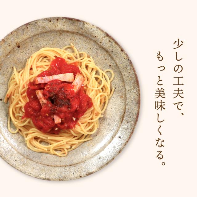 6月 マンスリーセット お得 ぱくぱくおだし  トマトパスタ