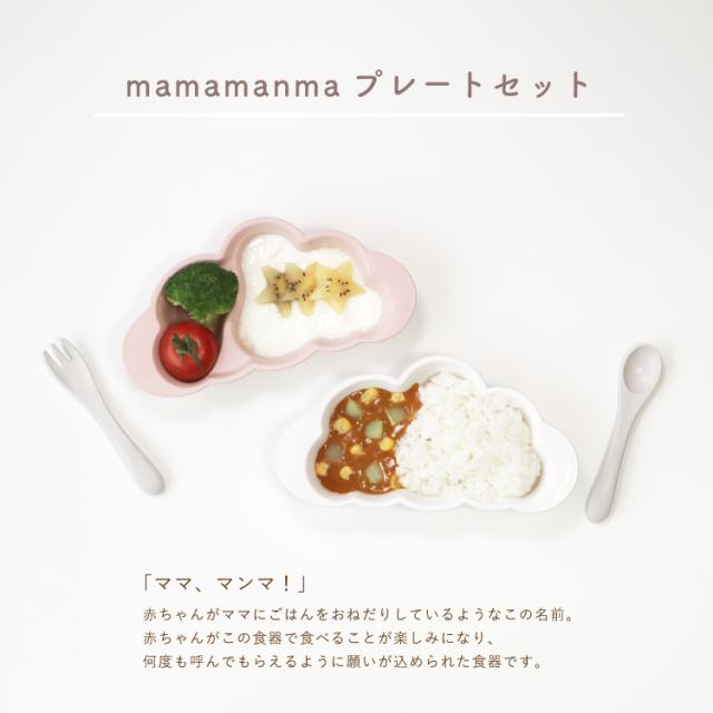 マママンマ 10mois