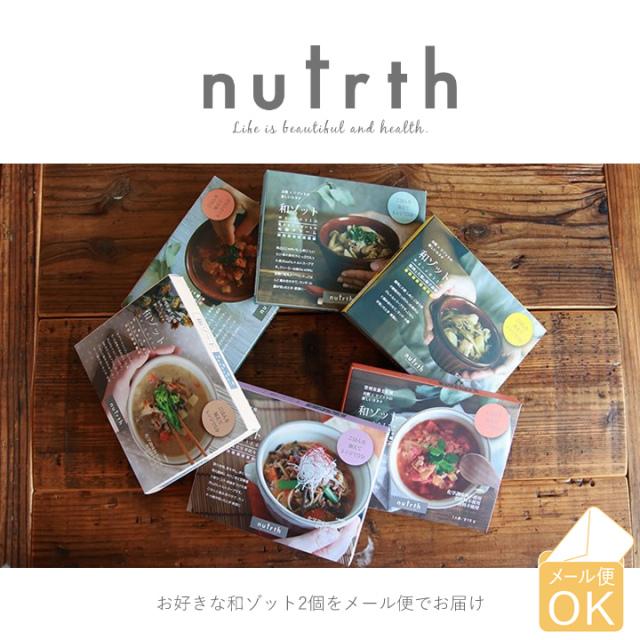 nutrth 和ゾット