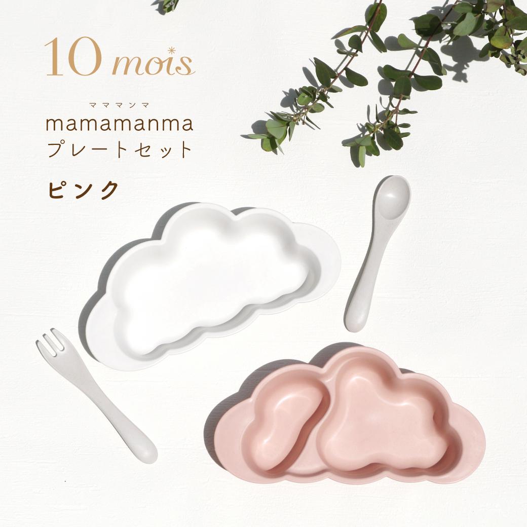 マママンマ ピンク