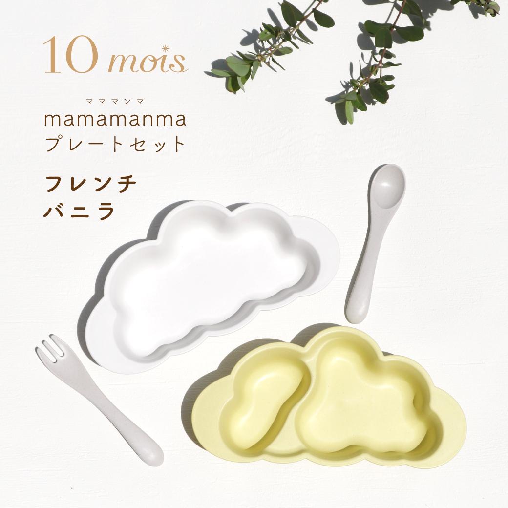 マママンマ フレンチバニラ