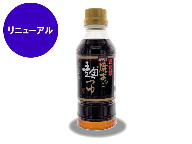 【TY-300】 焼きあご麺つゆ 300ml ペットボトル入り