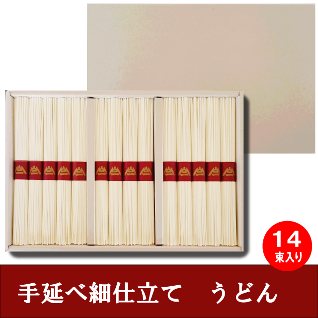 【HU-20】 手延べ細仕立てうどん 14束
