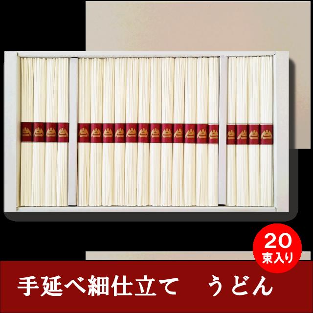 【HU-30】 手延べ細仕立てうどん 20束