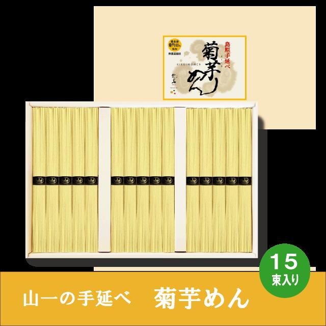 【KI-25】 山一の手延べ菊芋めん 15束