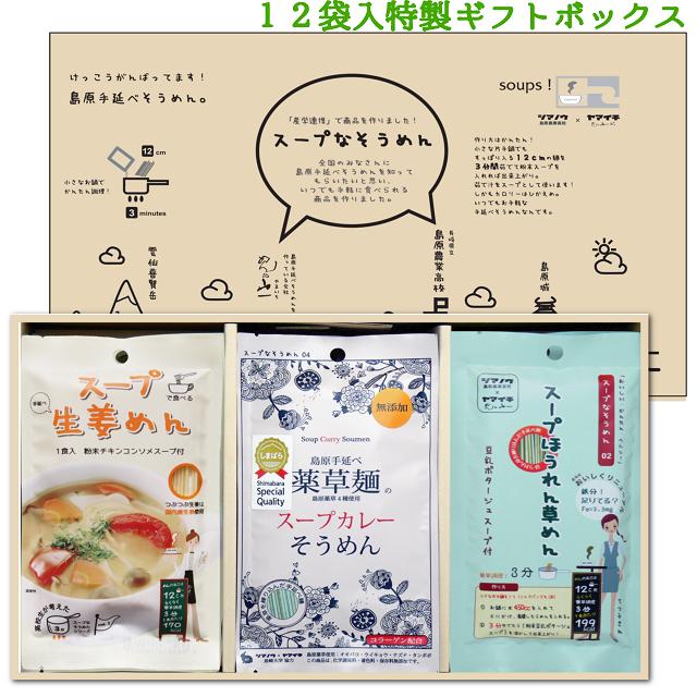 【NSP-01】スープ麺詰合せ 生姜麺 薬草麺 ほうれん草 各4袋入