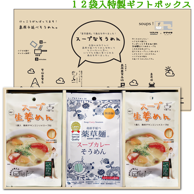 【NSP-03】 スープなそうめん2種詰合せ 生姜めん8袋、薬草めん4袋 ギフトボックス入り