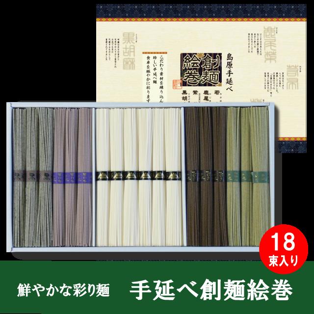 【C-30】 手延べ創麺絵巻 18束