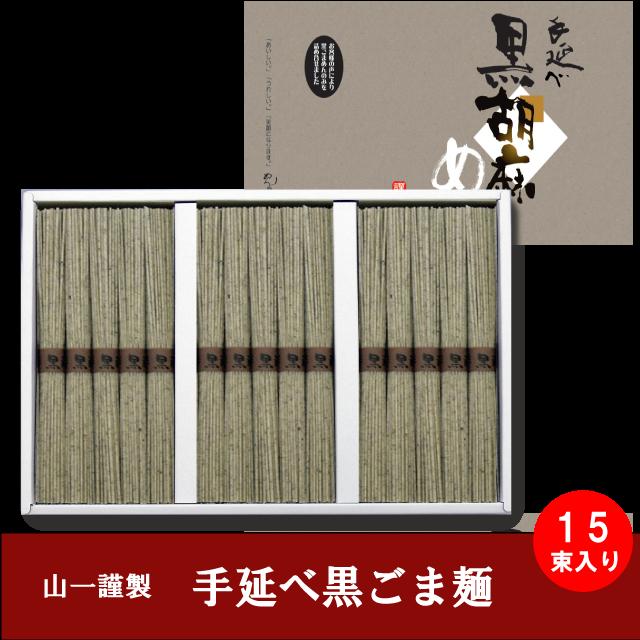 【GB-25】 手延べ黒ごま麺 15束