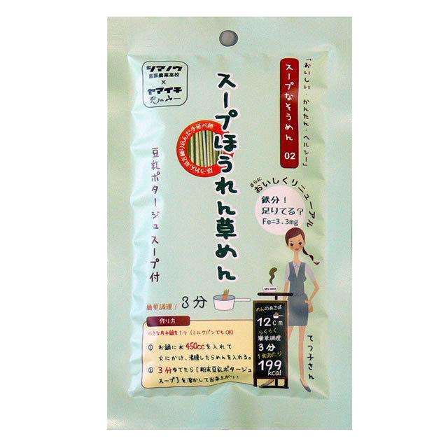 【NHV-02】 スープほうれん草めん 豆乳ポタージュスープ付