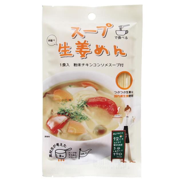 【NSG-02】 スープ生姜めん チキンコンソメスープ付