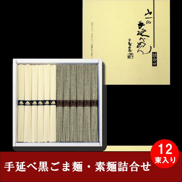 【SG-15】手延べ素麺・黒ごま麺詰合せ 各6束