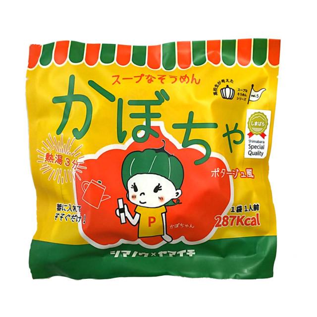【FKS-04】スープなそうめん かぼちゃ ポタージュ風 1食入