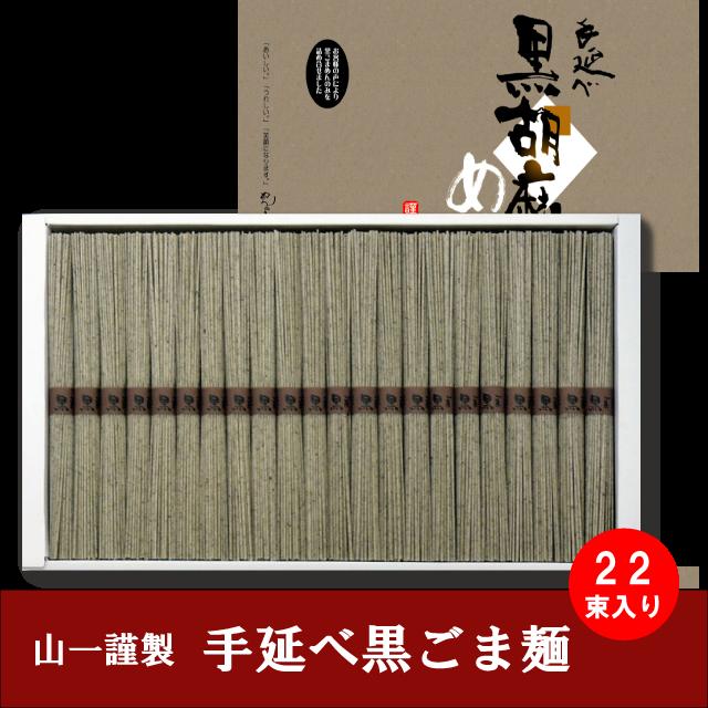 【GB-35】 手延べ黒ごま麺 22束