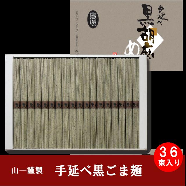 【GB-55】 手延べ黒ごま麺 36束
