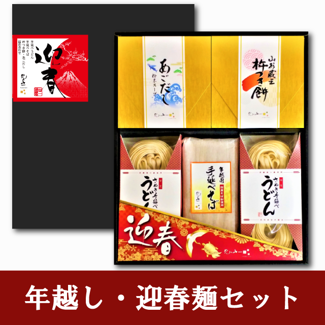 【GSN-30】 年越し・迎春麺セット