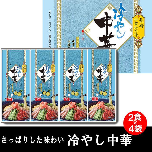 【HCU-30】 冷やし中華 8食入