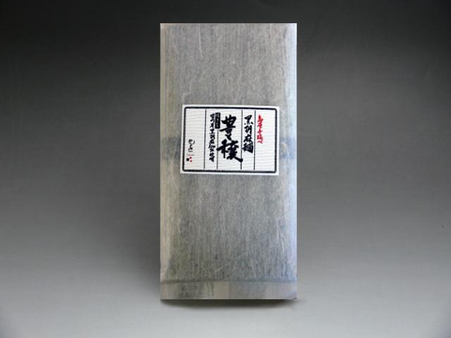 【HG-10】 手延べ黒ごま麺「豊穣」 5束入 国産黒ごま使用