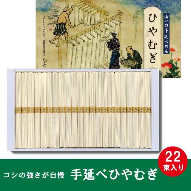 【HI-30】 手延べひやむぎ 22束