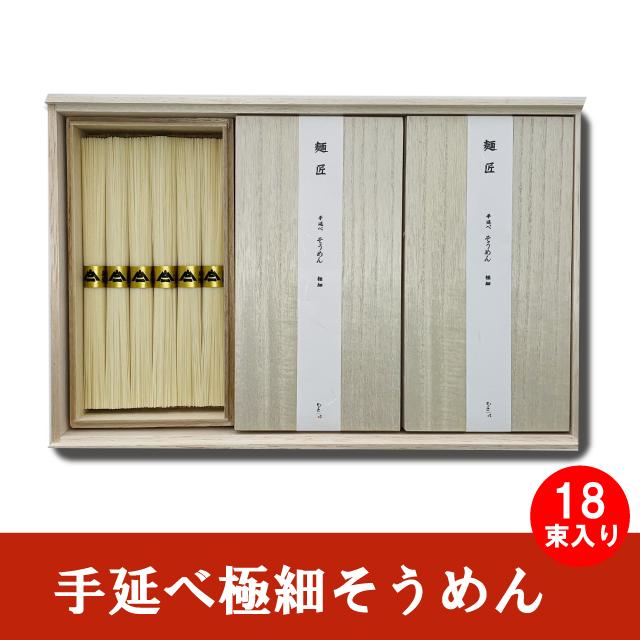 【KHK-40】 手延べ極細そうめん 6束×3箱 木箱入り