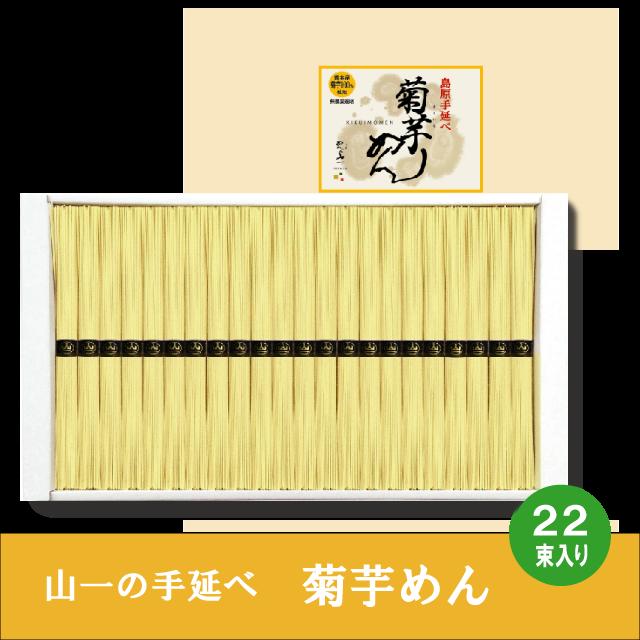 【KI-35】山一の手延べ菊芋めん 22束