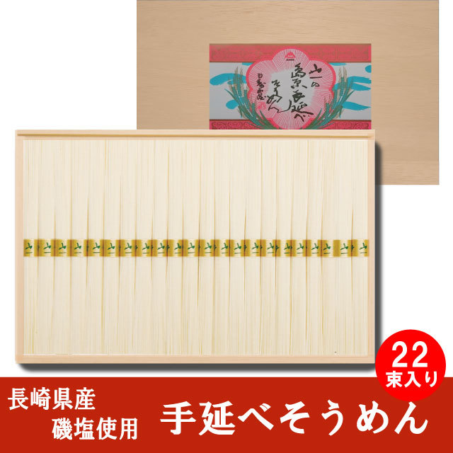 【KN-30】 手延べ素麺 22束 木箱入り
