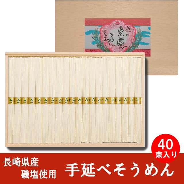 【KN-50】 手延べ素麺 40束 木箱入り