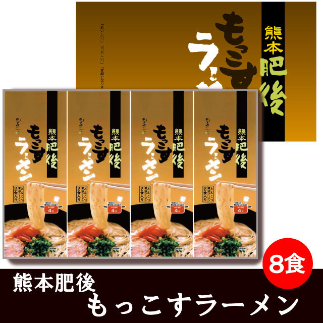 【KR-30】 熊本肥後もっこすラーメン 8食入