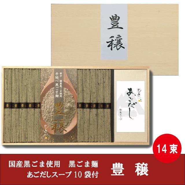 【MAG-30】 手延べ黒ごま麺 「豊穣」 14束、あごだしスープの素(10gx10袋)