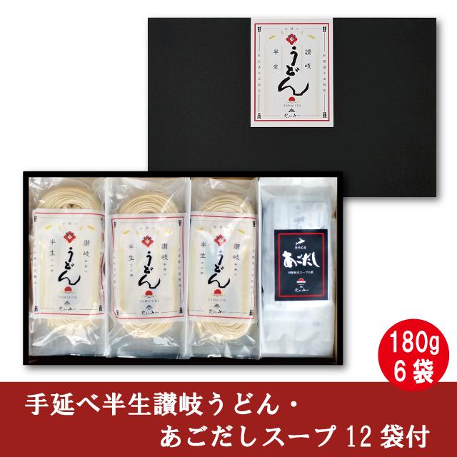 【QHUT-30】 手延べ半生讃岐うどん・だしセット