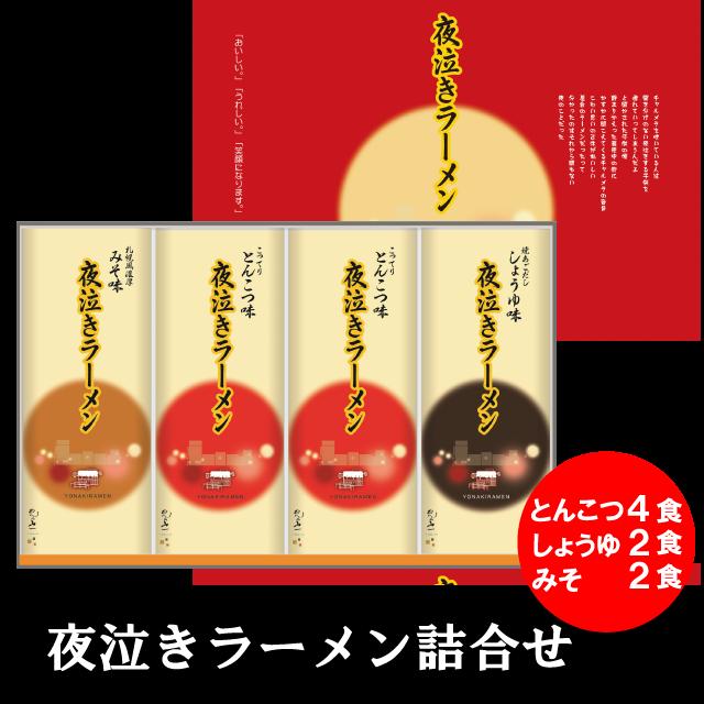 【SRT-30】夜泣きラーメン詰合せ 8食入