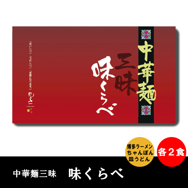 【RTS-25】 中華三昧 味くらべ
