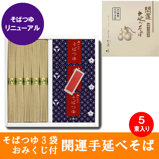 【STK-15】開運手延べそば(国内産そば粉使用)50g×5束 特製そばつゆ3袋 おみくじ付