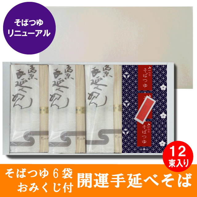 【STK-30】開運手延べそば(国内産そば粉使用)50g×12束 特製そばつゆ6袋 おみくじ付