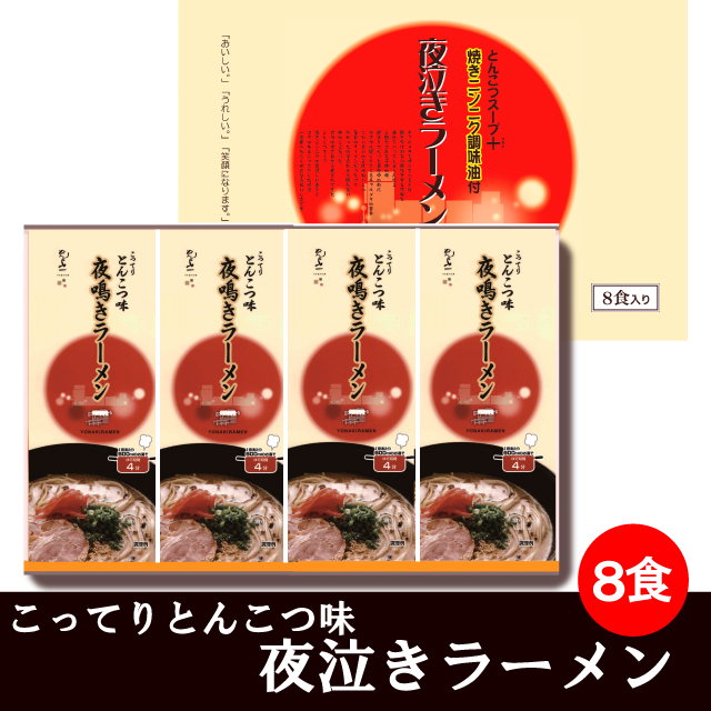 【SR-30】夜泣きラーメン 8食入