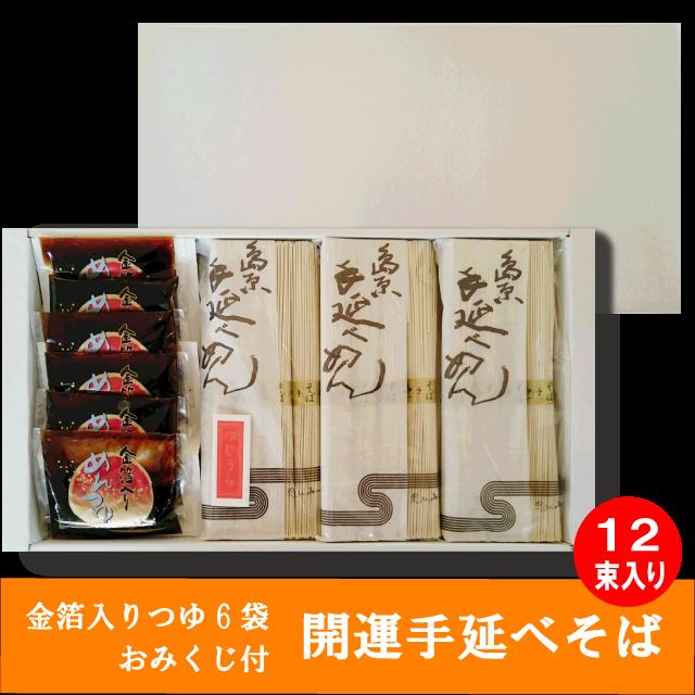 【STK-30】開運手延べそば(国内産そば粉使用)50g×12束 金箔入りつゆ6袋 おみくじ付