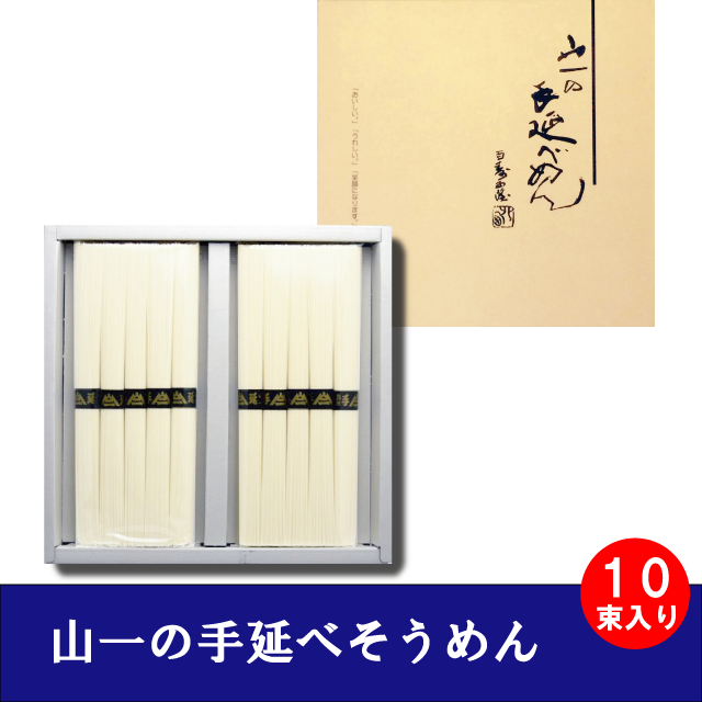 【YN-12】 手延べそうめん 10束