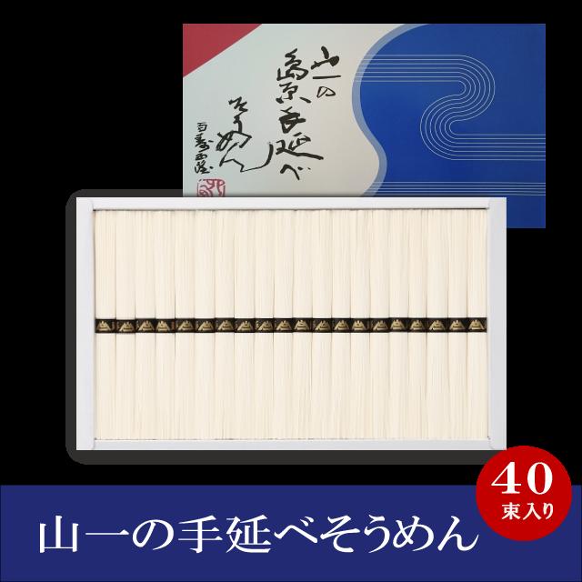 【YN-48】手延べ素麺 40束
