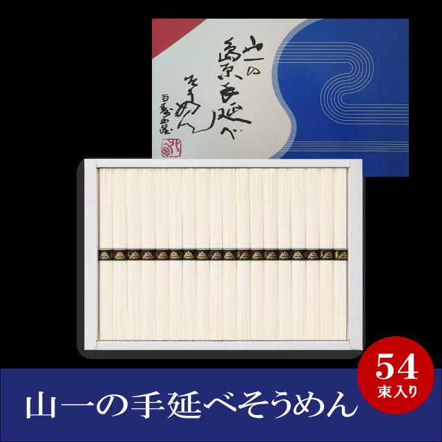 【YN-64】手延べ素麺 54束