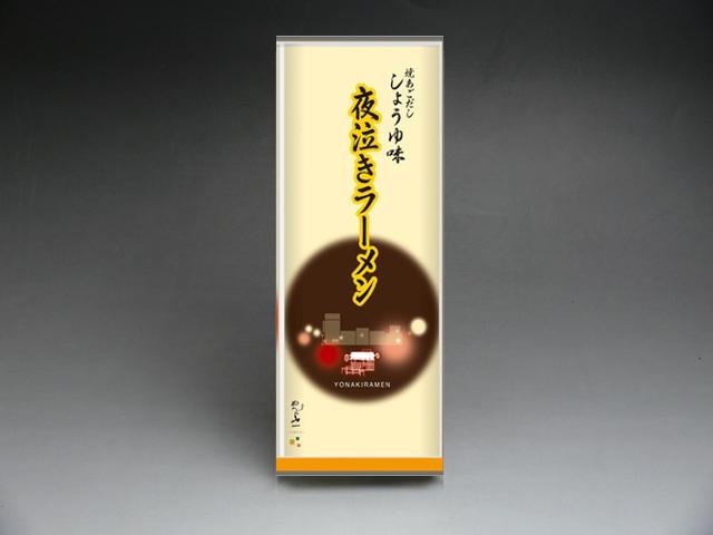 【YS-07】夜泣きラーメン 焼きあごしょうゆ味 2食入
