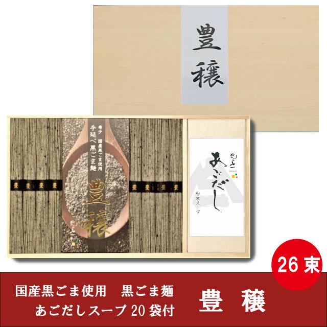 【MAG-50】 手延べ黒ごま麺「豊穣」 26束、あごだしスープの素(10gx10袋)x2袋