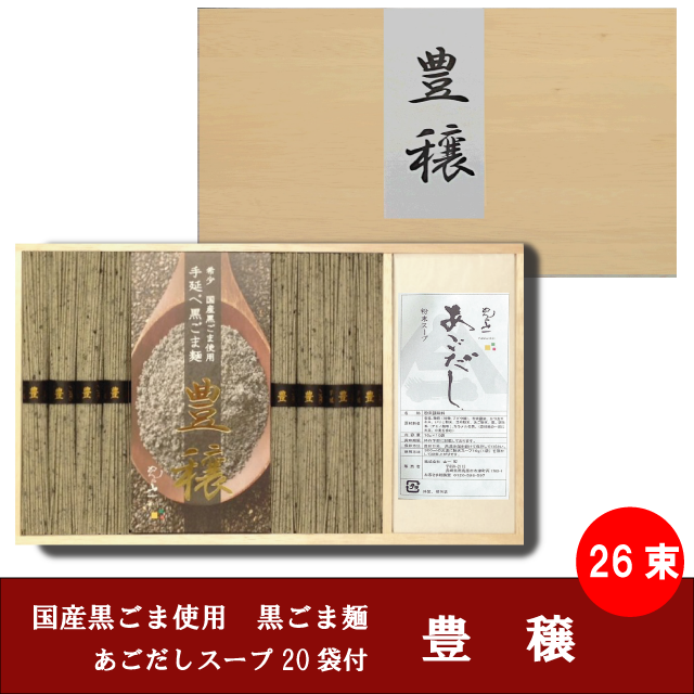【MAG-50】手延べ黒ごま麺 豊穣 26束 あごだしスープの素(10gx10袋)x2袋