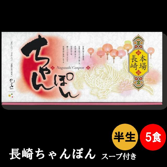 【NT-20】 長崎ちゃんぽん 5食入