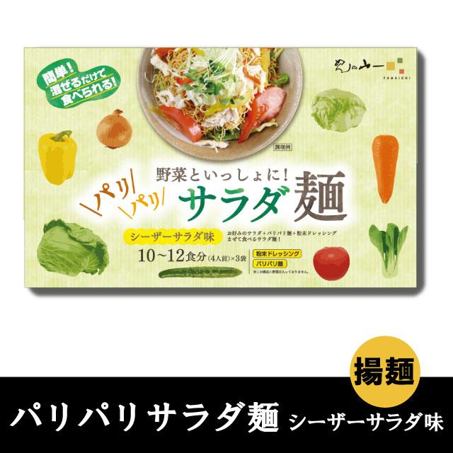 【PPS-20】 パリパリサラダ麺