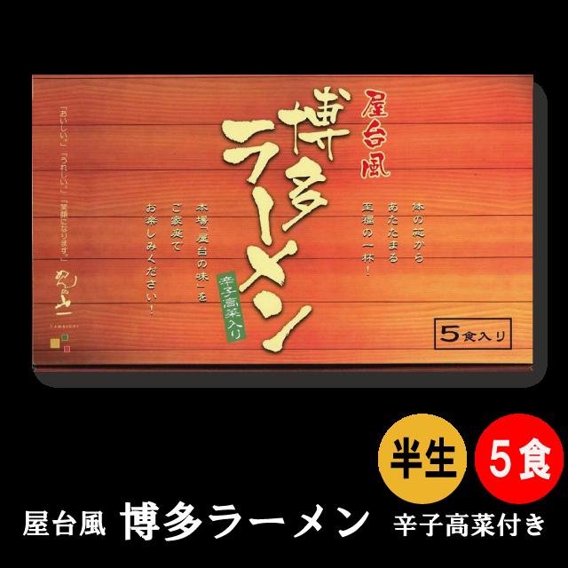 【RH-20】 博多ラーメン 5食入