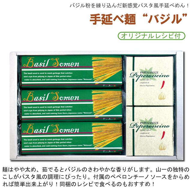 【SBS-30】 手延べ麺「バジル」 18束